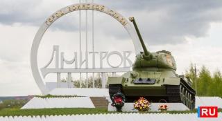5 сентября - День города Дмитрова