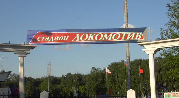 На стадионе локомотив в г дмитров прошел второй традиционный турнир по футболу памяти александрова